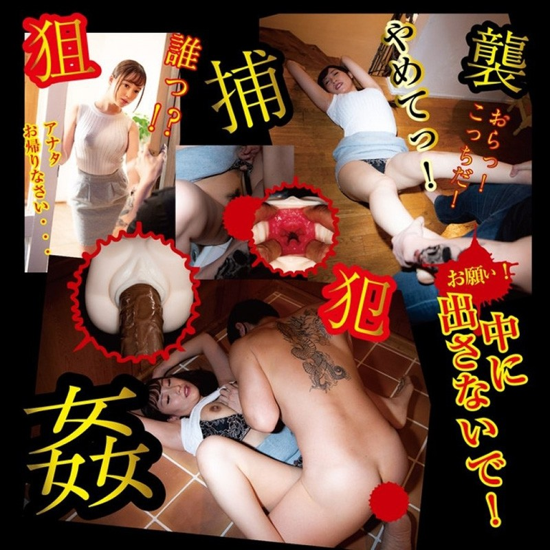 Violated Busty Young Wife Kana Onahole
