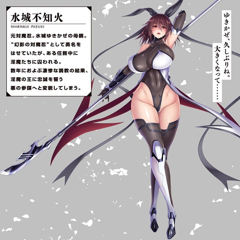 Former-Taimanin Shiranui - Voluptuous Widow onaHole